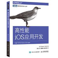 高性能iOS��用�_�l