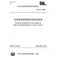 SL429-08水资源供需预测分析技术规范