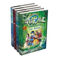宇宙龙骑士(共4册)