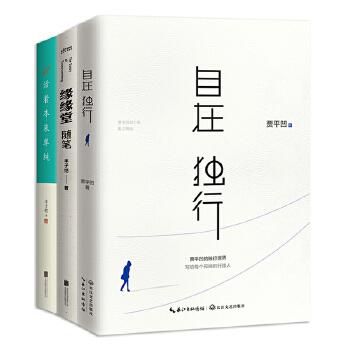 名家散文集:老舍、丰子恺、贾平凹的独行世界