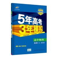 曲一线 高中物理 选修3-4 教科版 2022版高中同步 5年高考3年模拟 五三