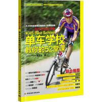 【二手书8成新】自行车骑行宝典:单车学校教你的52堂课 谢正宽 9787501983674