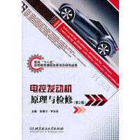 电控发动机原理与检修(第2版)
