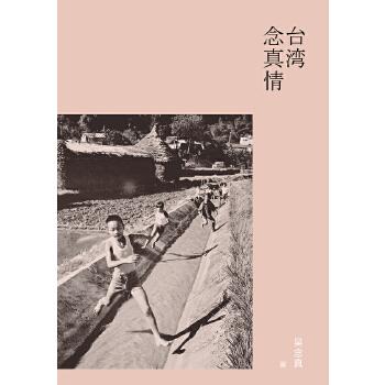 """台湾念真情(吴念真细述人间邂逅的""""台湾笔记"""",《这些人,那些事》后感动再袭)"""