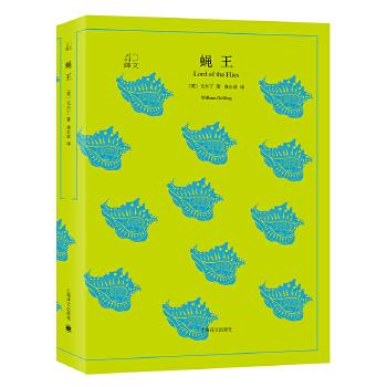蝇王(译文40系列) 二十世纪探讨人性之恶*富哲理与象征意味的文学巨著之一        译文出版社独家版权。