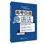 高考日语蓝宝书.语法