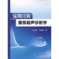 【二手书旧书9成新】实用儿科腹部超声诊断学贾立群人民卫生出版社9787117116572