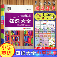 新2020版经纶学典小学英语知识大全小学一二三四五六年级适用第三次修订