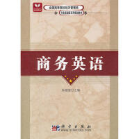 【二手旧书8成新】商务英语(含 阮绩智 9787030173652