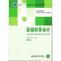 【二手旧书8成新】高级财务会计(第四版 刘永泽,傅荣 9787565415616
