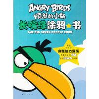 愤怒的小鸟:长嘴绿涂鸦书(来自芬兰的疯狂脑力激荡 尊重孩子的想象 专注创造力的培养)