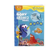 """海底总动员2多莉去哪儿--""""游""""玩双语故事贴纸书:游出大海"""