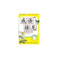 成语接龙-司马彦字帖-智能互动版( 货号:751421156)