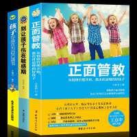 3册正面管教儿童心理学正版 孩子你是在为自己读书别让孩子伤在敏感期捕捉儿童敏感期教育圣经育儿书籍父母必读教育孩子的书籍