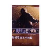 【二手旧书8成新】影视导演艺术教程 潘桦,刘硕,徐智鹏 9787504368331