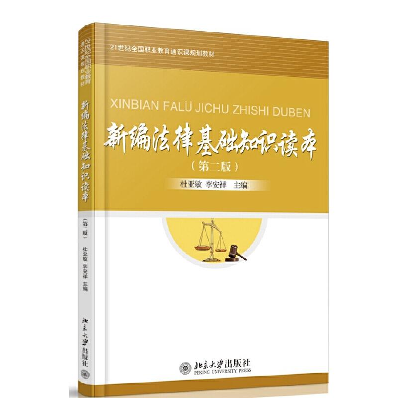 新编法律基础知识读本(第二版)