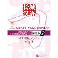 长城汉语:生存交际练习册6