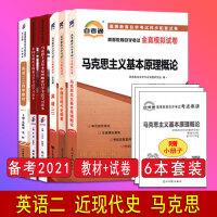 自考03708 中国近现代史纲要 03709 马克思主义基本原理概论 00015英语二 (近代史马克思英语二 教材 自