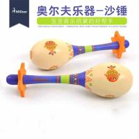Mideer弥鹿 幼儿宝宝启蒙玩具奥尔夫乐器沙球沙锤打击乐器0-6个月