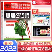 备考2021 心理咨询师二级教材 2020心理咨询师考试教材 中国劳动保社会障出版社