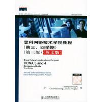 【按需印刷】-思科网络技术学院教程(第三、四学期)(第三版) 英文版