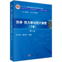 热学、热力学与统计物理(下册)(第二版)