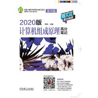 天勤计算机考研高分笔记系列 2020版计算机组成原理高分笔记 第8版