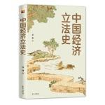 中国经济立法史