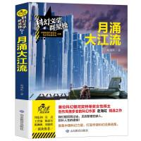 月涌大江流/科幻文学群星榜 中小学科幻文学读物