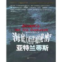 【二手旧书8成新】亚特兰蒂斯:海底大西洋城的秘密 (美)唐纳里,余瀛波 9787801874139