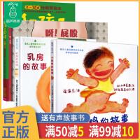 4册小鸡鸡的故事和乳房的故事和孩子谈谈性呀屁股 早期儿童性教育绘本0-3-6岁 幼儿启蒙性教育书籍 儿童绘本6-10岁