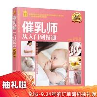 催乳师从入门到精通 彩色图解版 按摩挤奶母乳储存 产后护理乳房回乳修复 产妇坐月子营养配餐 母乳喂养指南 专业技术指导