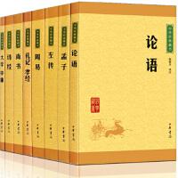 四书五经全套(升级版) 中华经典藏书 中华书局