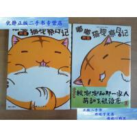 【二手旧书9成新】嘟嘟猫观察日记(7、8)两册合售【塑封 实物拍图】 /树露 ?