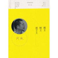 棋王 树王 孩子王(有价值悦读丛书)阿城经典作品 阿城 9787020100538 人民文学出版社