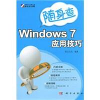Windows 7应用技巧