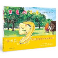 心喜阅绘本馆:害羞的香蕉(精)X
