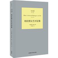 柏拉图文艺对话集(朱光潜译文集)