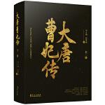 大唐曹妃传:《长安十二时辰》之后,又一部史诗级演绎唐朝历史的小说!好看!精彩!曲折!非常非常吸引人!一读就停不下来!
