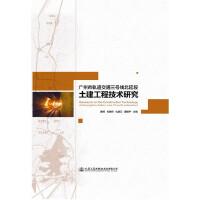 广州市轨道交通三号线北延段土建工程技术研究