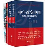 改革开放之经济套装 (共3册)(40年改变中国+经济强国方略+经济问题研究)