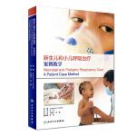 新生儿和小儿呼吸治疗:案例教学(翻译版)