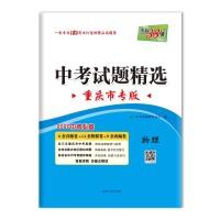 天利38套 重庆专版 中考试题精选 2020中考必备--物理
