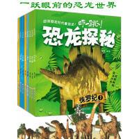 《恐龙探秘》套装8册