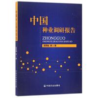 【二手旧书8成新】中国种业调研报告 侯军岐 等 9787109240612