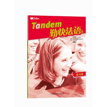 勤快法语(2)(练习册)(Tandem)——法国驻华大使馆推荐,着眼于语言交际能力的培养