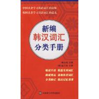 【二手旧书8成新】新编韩汉词汇分类手册 林从纲 9787561136416