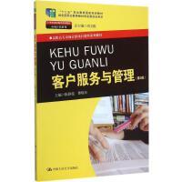 客户服务与管理,陈静俊,中国人民大学出版社