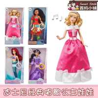 美国迪士尼茉莉灰姑娘美人鱼唱歌经典公主娃娃儿童过家家玩具礼物