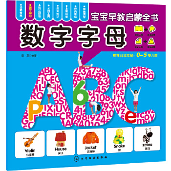 宝宝早教启蒙全书--数字字母 (轻松认知,一套俱全,书大图大字大双语启蒙,环保印刷、圆角设计的安全早教全书)